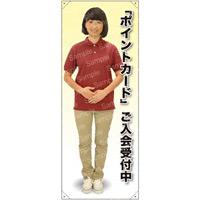等身大バナー ポロシャツ 「ポイントカード」ご入会受付中 素材:トロマット(厚手生地) (61673)