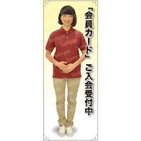 等身大バナー ポロシャツ(チノパン) 「会員カード」ご入会受付中 素材:トロマット(厚手生地) (61674)