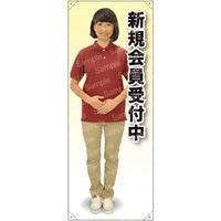 等身大バナー ポロシャツ(チノパン) 新規会員受付中 素材:トロマット(厚手生地) (61675)