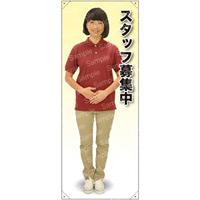 等身大バナー ポロシャツ スタッフ募集中 素材:トロマット(厚手生地) (61676)