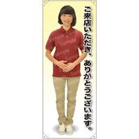 等身大バナー ポロシャツ ご来店いただき、ありがとうございます。 素材:トロマット(厚手生地) (61678)