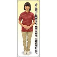 等身大バナー ポロシャツ 「クールビズ」を実施中です。軽装での… 素材:トロマット(厚手生地) (61679)