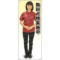 等身大バナー ポロシャツ 無料点検実施中 素材:トロマット(厚手生地) (61680)