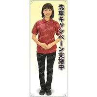 等身大バナー ポロシャツ 洗車キャンペーン実施中 素材:トロマット(厚手生地) (61685)