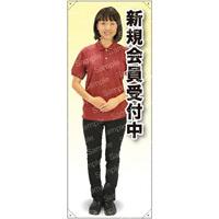 等身大バナー ポロシャツ(黒パンツ) 新規会員受付中 素材:トロマット(厚手生地) (61686)