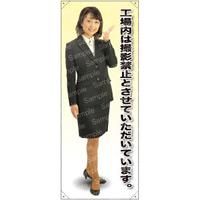 工場内は撮影禁止 等身大バナー 素材:ポンジ(薄手生地) (61711)
