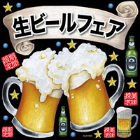 生ビールフェア(乾杯) 看板・ボード用イラストシール (W285×H285mm)