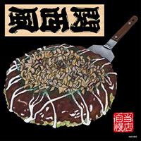 デコシール お好み焼(関西風) サイズ:ビッグ W600×H600 (61893)
