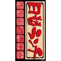 デコシール 日替りランチ (横) 210×420mm (61936)