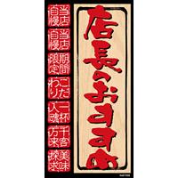 デコシール 店長のおすすめ (縦) 420×210mm (61938)