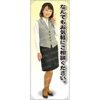何でもお気軽に 女性ベスト 等身大バナー 素材:トロマット(厚手生地) (62149)