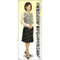ご来店いただきありがとうございます 女性ベスト 等身大バナー 素材:トロマット(厚手生地) (62151)