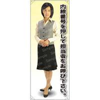 内線番号を 女性ベスト 等身大バナー 素材:トロマット(厚手生地) (62153)