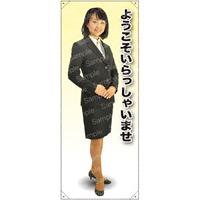 ようこそ 女性上着(斜め) 等身大バナー 素材:トロマット(厚手生地) (62157)