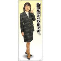 新商品は 女性上着 等身大バナー 素材:トロマット(厚手生地) (62159)