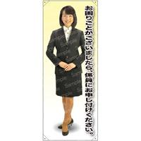 お困りごとがございましたら・・ 女性上着 等身大バナー 素材:トロマット(厚手生地) (62163)