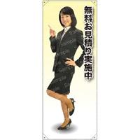 無料お見積 女性上着 等身大バナー 素材:トロマット(厚手生地) (62167)