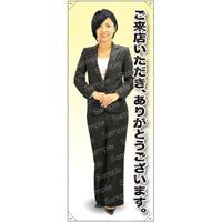 ご来店いただきありがとうございます 女性上着 等身大バナー 素材:トロマット(厚手生地) (62169)