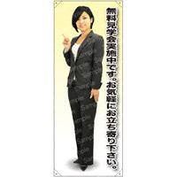 無料見学会 女性上着 等身大バナー 素材:トロマット(厚手生地) (62179)