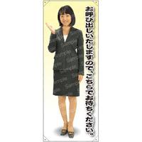 お呼び出しいたしますのでこちらで・・ 女性上着 等身大バナー 素材:トロマット(厚手生地) (62183)
