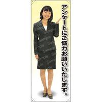 アンケートにご協力お願いいたします 女性上着 等身大バナー 素材:トロマット(厚手生地) (62185)