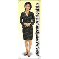 ご参加いただきありがとうございます 女性上着 等身大バナー 素材:トロマット(厚手生地) (62187)
