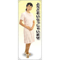 ようこそ 女性白衣 等身大バナー 素材:トロマット(厚手生地) (62241)