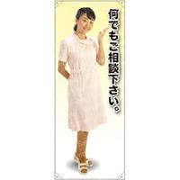 何でもご相談 女性白衣 等身大バナー 素材:トロマット(厚手生地) (62243)