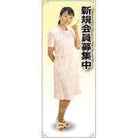 新規会員募集 女性白衣 等身大バナー 素材:トロマット(厚手生地) (62245)