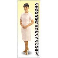 ご来店いただきありがとうございます 女性白衣 等身大バナー 素材:トロマット(厚手生地) (62247)