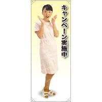 キャンペーン実施中 女性白衣 等身大バナー 素材:トロマット(厚手生地) (62249)