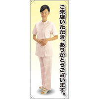 ご来店いただきありがとうございます 女性白衣セパレート 等身大バナー 素材:トロマット(厚手生地) (62261)