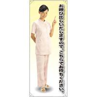 お呼び出しいたしますのでこちらで・・ 女性白衣セパレート 等身大バナー 素材:トロマット(厚手生地) (62263)
