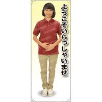 ようこそ 女性ポロシャツ(エンジ/チノパン) 等身大バナー 素材:ポンジ(薄手生地) (62292)