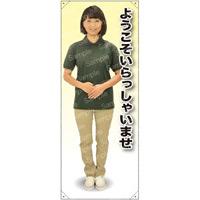 ようこそ 女性ポロシャツ(モスグリーン/チノパン) 等身大バナー 素材:ポンジ(薄手生地) (62296)