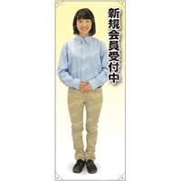 新規会員受付中 女性シャツ 等身大バナー 素材:トロマット(厚手生地) (62299)