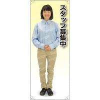 スタッフ募集中 女性シャツ 等身大バナー 素材:トロマット(厚手生地) (62301)