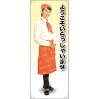 ようこそ カフェ(オレンジ)A 等身大バナー 素材:トロマット(厚手生地) (62327)