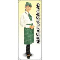ようこそ カフェ(グリーン)A 等身大バナー 素材:トロマット(厚手生地) (62333)