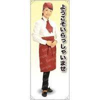 ようこそ カフェ(エンジ)A 等身大バナー 素材:トロマット(厚手生地) (62345)