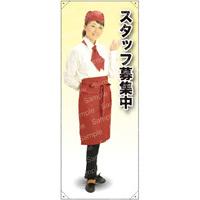 スタッフ募集中 カフェ(エンジ)A 等身大バナー 素材:トロマット(厚手生地) (62349)
