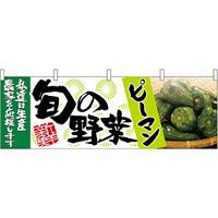 ピーマン旬の野菜 販促横幕 W1800×H600mm  (63002)