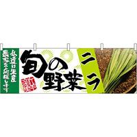 ニラ旬の野菜 販促横幕 W1800×H600mm  (63003)