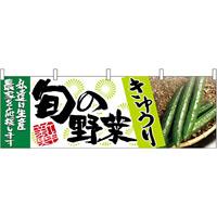 きゅうり旬の野菜 販促横幕 W1800×H600mm  (63006)