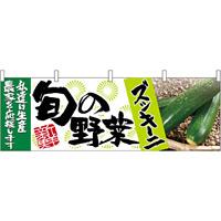 ズッキーニ旬の野菜 販促横幕 W1800×H600mm  (63008)