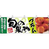プラム旬の果物 販促横幕 W1800×H600mm  (63019)