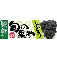 ぶどう青旬の果物 販促横幕 W1800×H600mm  (63021)