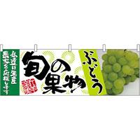 ぶどう緑旬の果物 販促横幕 W1800×H600mm  (63022)