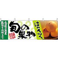 はっさく旬の果物 販促横幕 W1800×H600mm  (63023)