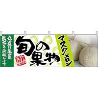 マスクメロン旬の果物 販促横幕 W1800×H600mm  (63026)